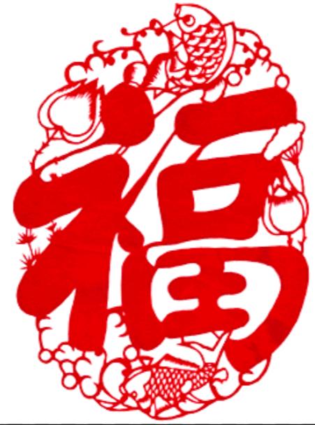 'Fu' es 'suerte' y este icono, que puedes ver en los almanaques, aglutina los símbolos del hombre y su casa.
